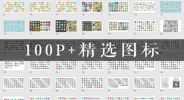推荐:超实用的50套精选ppt模板+1000个素材包+15个优质素材网站!