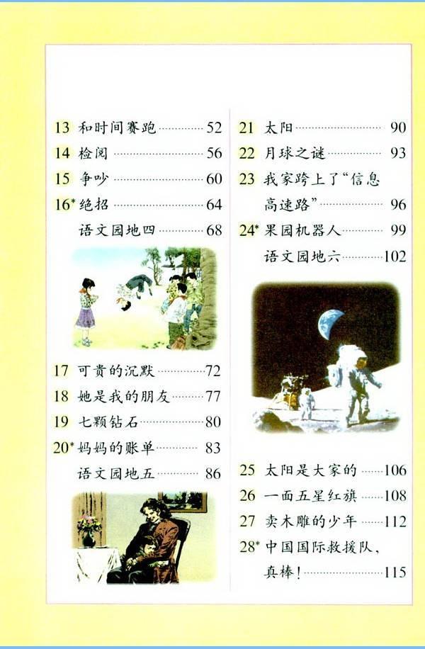 人教版三年级语文下册电子课本图片