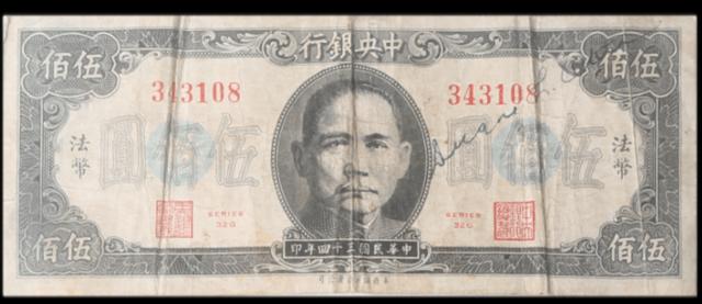 一分钱纸币价格_而浙江省地方银行由于受到当时时局的影响,当地发行的横式一分钱纸币