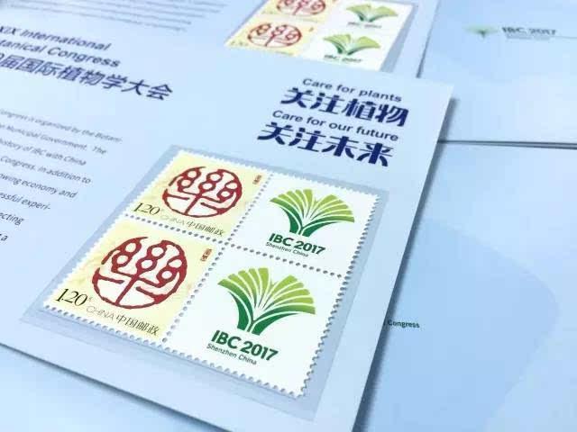 随手拍下阳台植物,植物学大会明信片+邮票套装等你来抢!