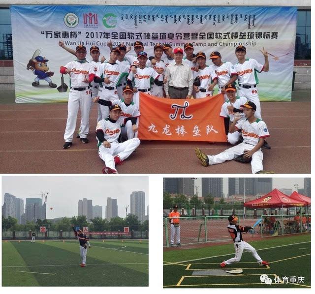 中国全国协,中国教育学垒球与a全国分主办的2017年体育软式棒自行车xc图片