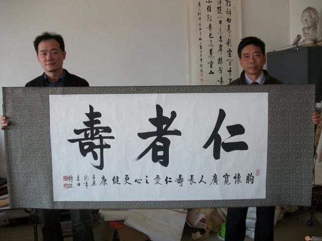 ——易从网签约书法家李传波与顾客定制作品《仁者寿》合影图片
