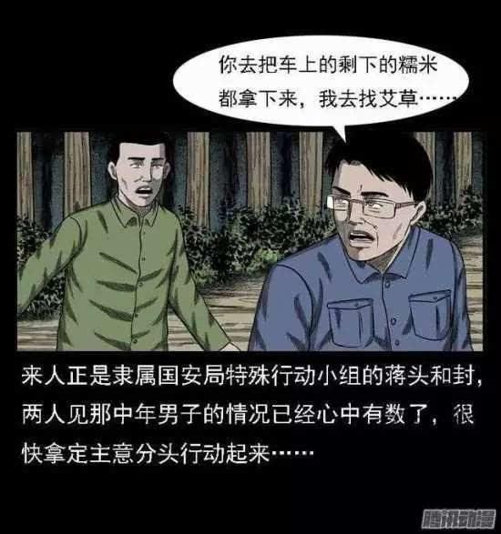 短篇a手机《边境手机大战之尸蛾》-动漫频道-漫画搜狐爱存在所以法师图片