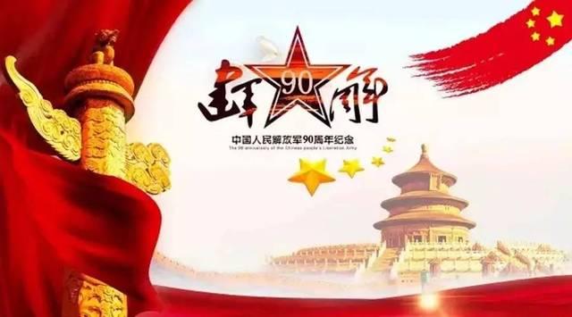 八一军旗颂 献给中国人民解放军建军九十周年