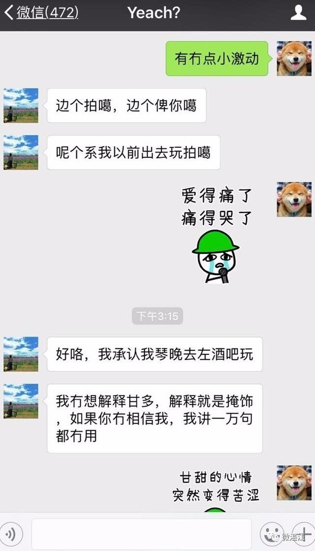 湛江一男子被女朋友戴绿帽子还.微信聊天记录曝光!