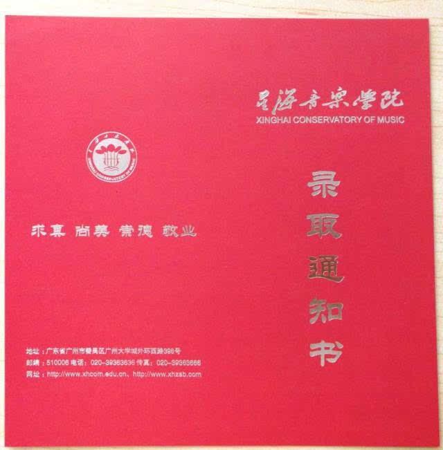 广东二本高校录取通知书来了 你收到哪一款呢