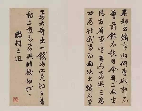 遗我双鲤鱼:明代吴门书画家手札展图片