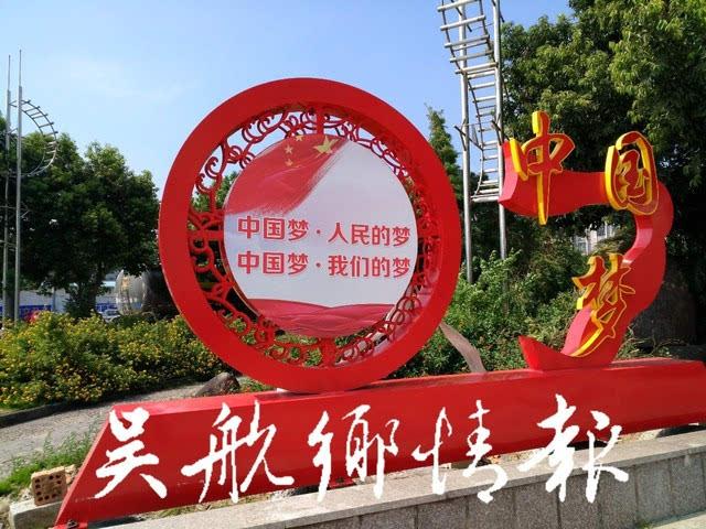 """""""中国梦""""主题实景广告(儿童公园)"""
