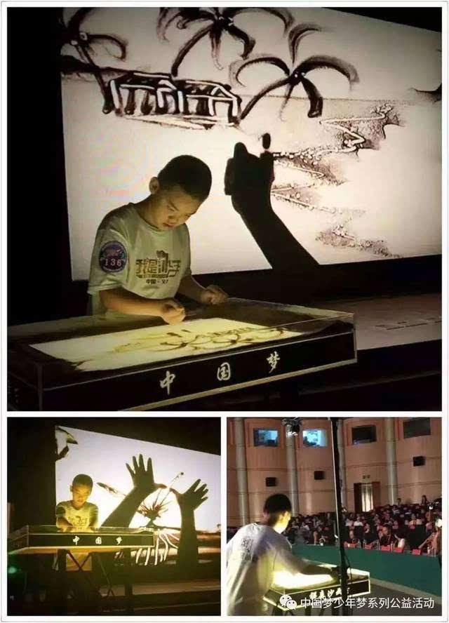 """【比智高杯】大爆料 2017年""""中国梦少年梦沙画大赛""""你"""