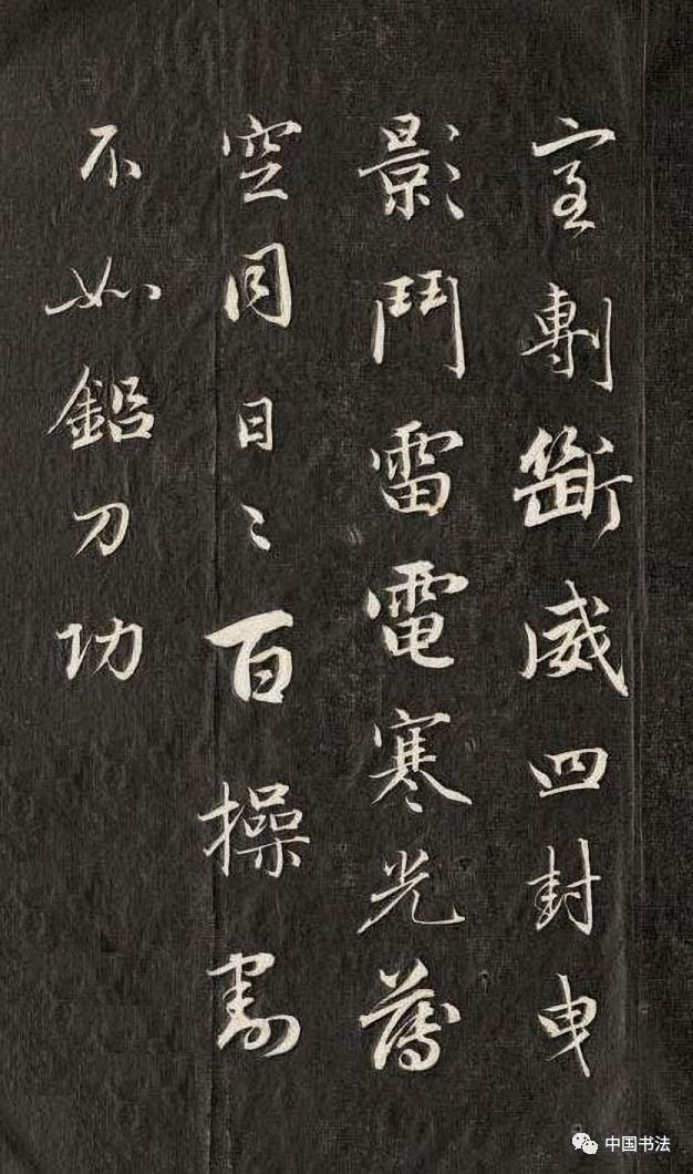 成亲王爱新觉罗·永瑆的行书《拟古》-文化频道-手机图片