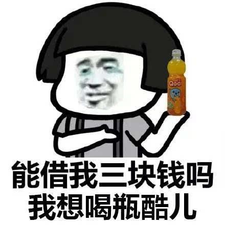 来瓶雪碧压压惊_表情包 能借我三块钱吗,我想喝瓶雪碧!