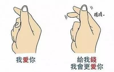 呐   手势难度倒是不大   就是如何与数钱手势区分开来?