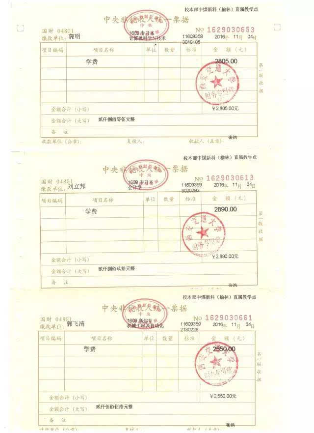 本科高等教育大学,数学报名即将截止!轻松圆你高中梦2015广东大专竞赛成人图片