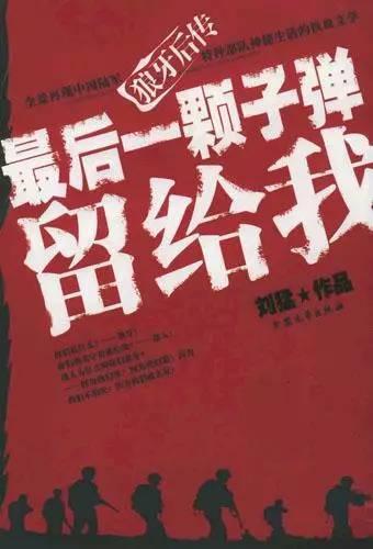 通读这部《最后一颗子弹留给我》,一个敢爱敢恨,感情丰富的中国陆军