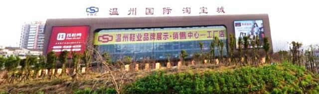 温州国际淘宝�_温州国际淘宝城幕后老板竟是丽水人!他的经历太传奇