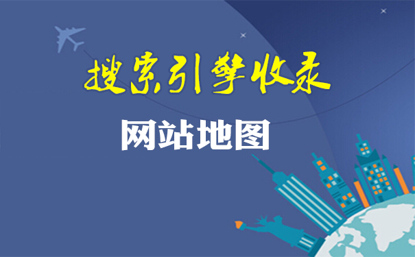 网站_助推搜索引擎收录之网站地图_石家庄seo