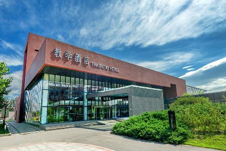北京中瑞酒店管理学院是怎样的一