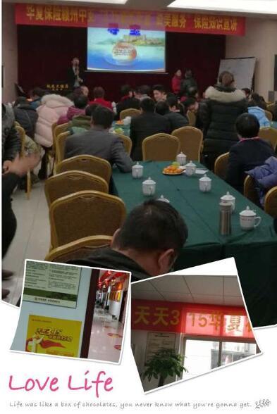 华夏保险赣州中支大力开展315宣传活动