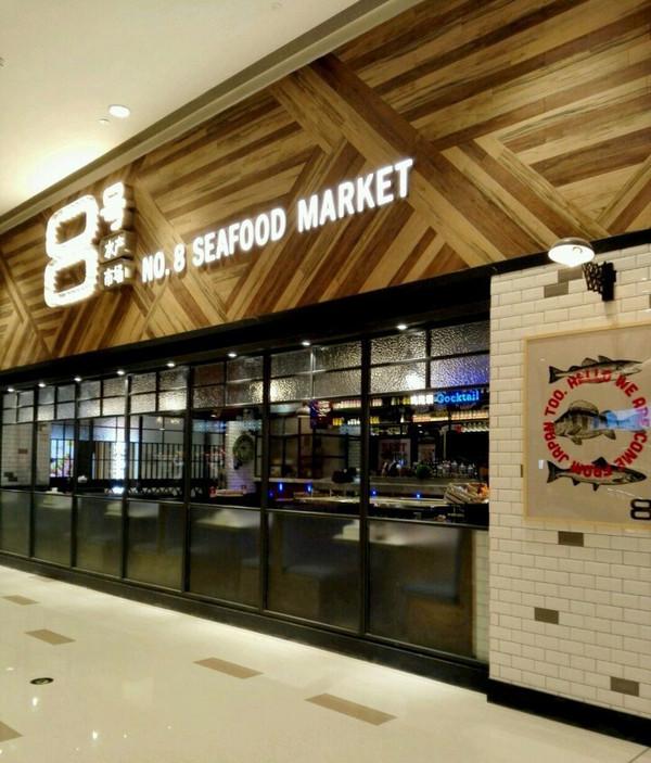 【分店】8号水产市场海鲜店(深圳中航九方店)-排队都要来 不是说海