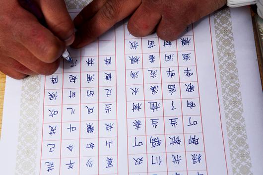 字笔顺规则表和笔画名称表