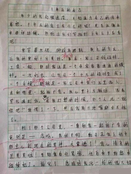 中学生作文向鹿晗总结,最后他们竟然在一起了?版一v作文表白知识点高中英语人教图片