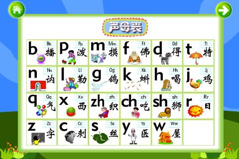 快速教导拼音的好方法 老师,家长值得收藏学习