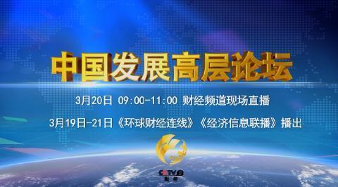 20日经济信息联播_视频 6月 20日纺织 经济信息联播 纺织Tv