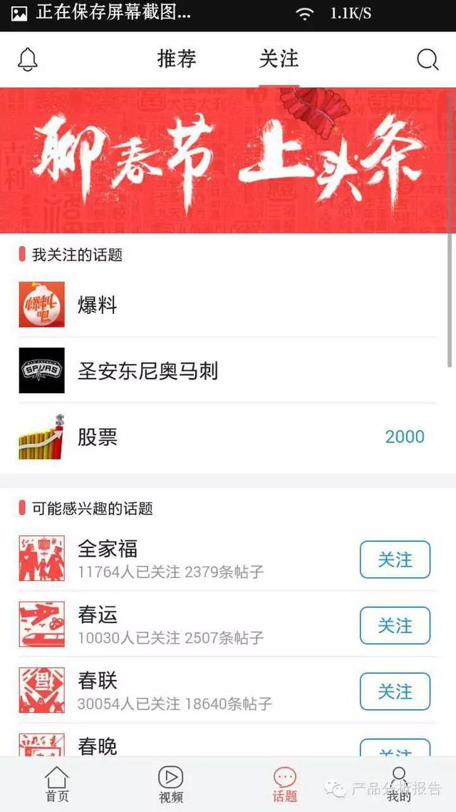今日头条被广州日报告偷搬新闻回应称:误解