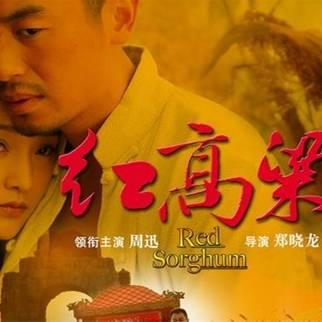 经典音乐:九儿——韩红(《红高粱》主题曲)