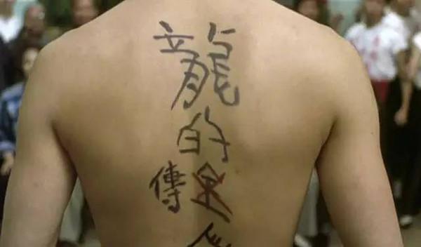 刺青 纹身 600_352