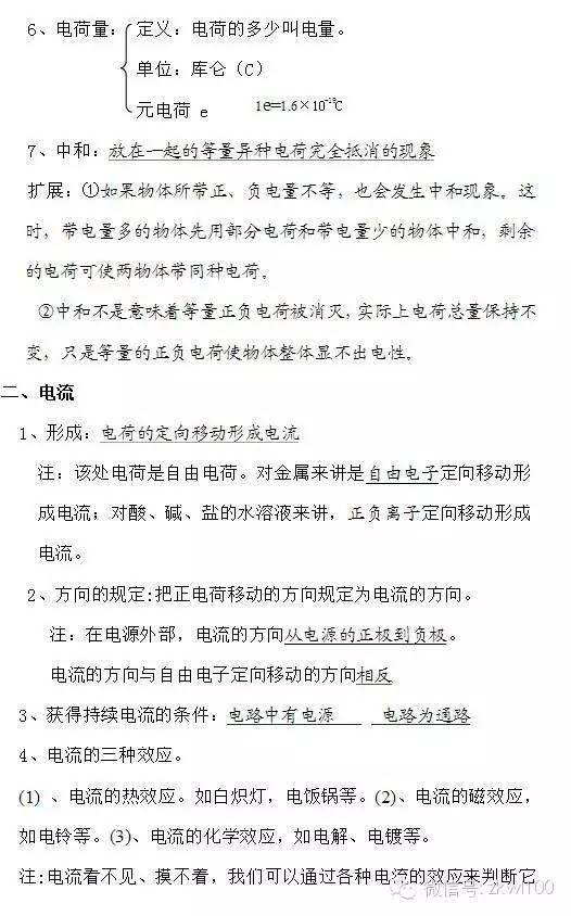 http://learning.sohu.com/20160320/n441238632.shtml learning.sohu.com true 中考物理mp http://learning.sohu.com/20160320/n441238632.shtml report 1056 初中物理电路电流这一章节是最重要的单元之一。下面是关于初中物理电路电流相关知识点。同学们可以根据这一汇总进行复习或者是预习,会有很好的学习效果。点击文章底部阅读