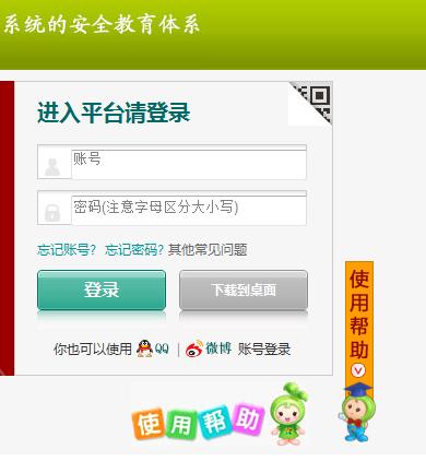 教育 正文  吉林省吉林市中小学安全教育平台官方网: 吉林市安全教育