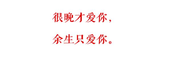 刘诗诗&吴奇隆:很晚才爱你,余生只爱你