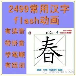 下载2499个汉字FLAS教学(含发音笔顺笔画偏