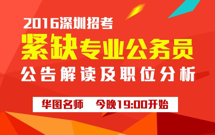 2016深圳市补招紧缺专业公务员职位表下载