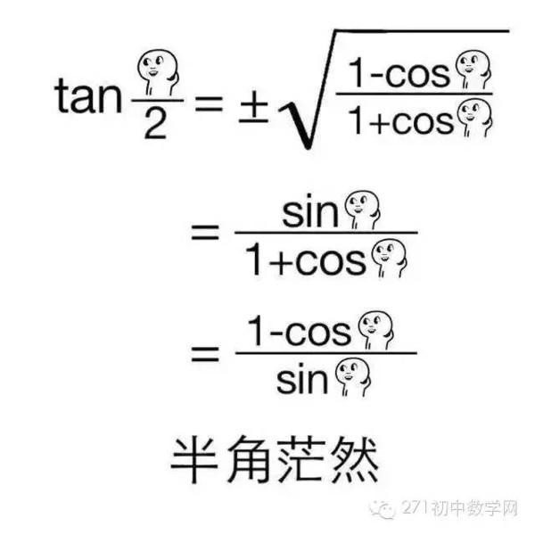 学霸们!神一样的数学表情表情,记得你考考几搞笑微的狗信公式包图片