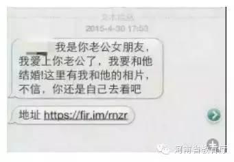 请勿打开诸如手机短信木马病毒之类的链接