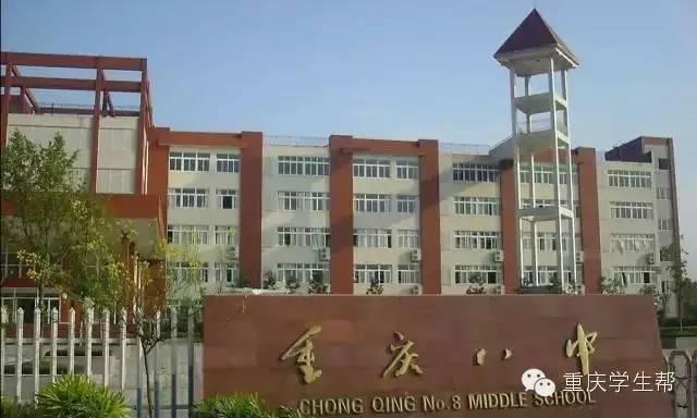 重庆16年最小学大学排行榜(高中、学校、学校走廊高中文化土豪图片