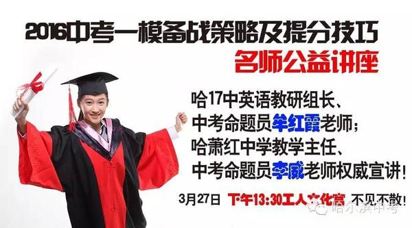 哈尔滨2015年中考政策生配额+各区省市重点高五中高中部衡水图片