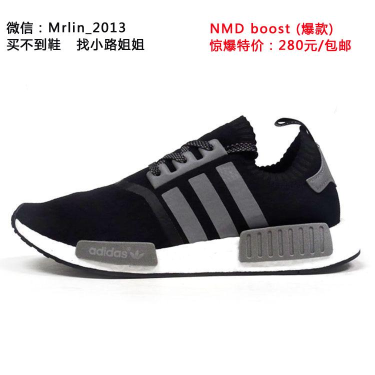 adidas nmd鞋子价格 阿迪达斯三叶草nmd价格