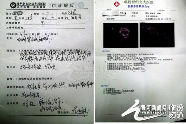 临汾世纪北大泌尿医院涉嫌过度医疗遭投诉