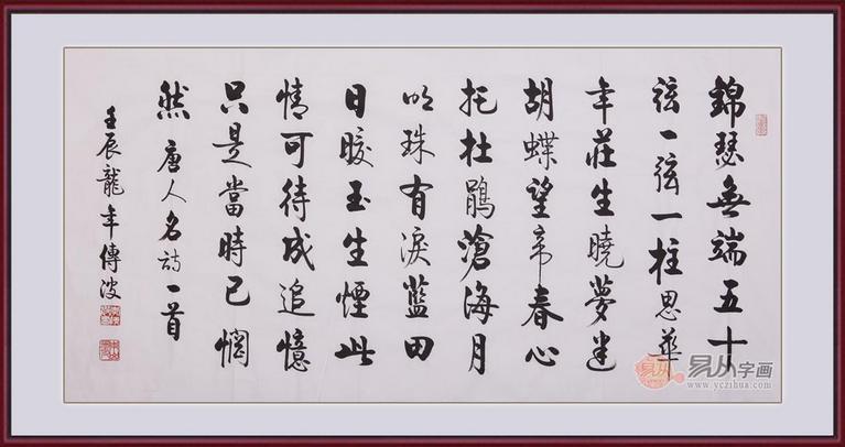启功大弟子李传波四尺横幅书法作品《锦瑟》(作品来源:易从网)图片