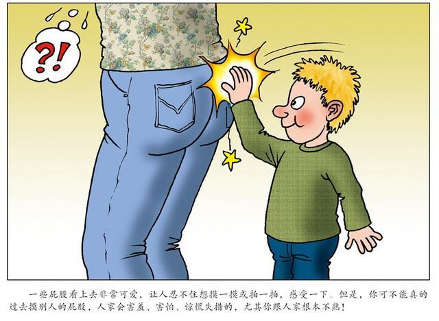 孩子多大可以说脏话? 屁股是个粗鲁的词吗?