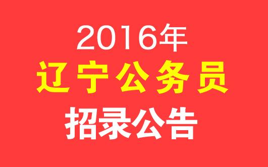 2016辽宁公务员考试招2523人 3月27日报名