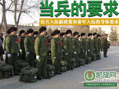 【图片男兵】当兵的入伍和要求新女兵女生内衣裤政策图片