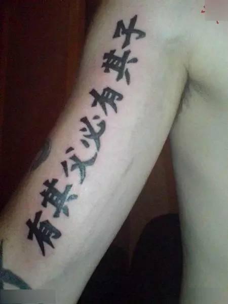 美食 正文  老外不懂汉字 胡乱纹身的下场 责任编辑