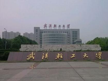 武汉轻工大学研究生院 2016年调剂信息