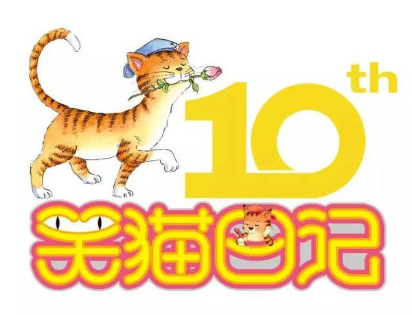 笑猫日记��d#��'_《笑猫日记》重磅出新!