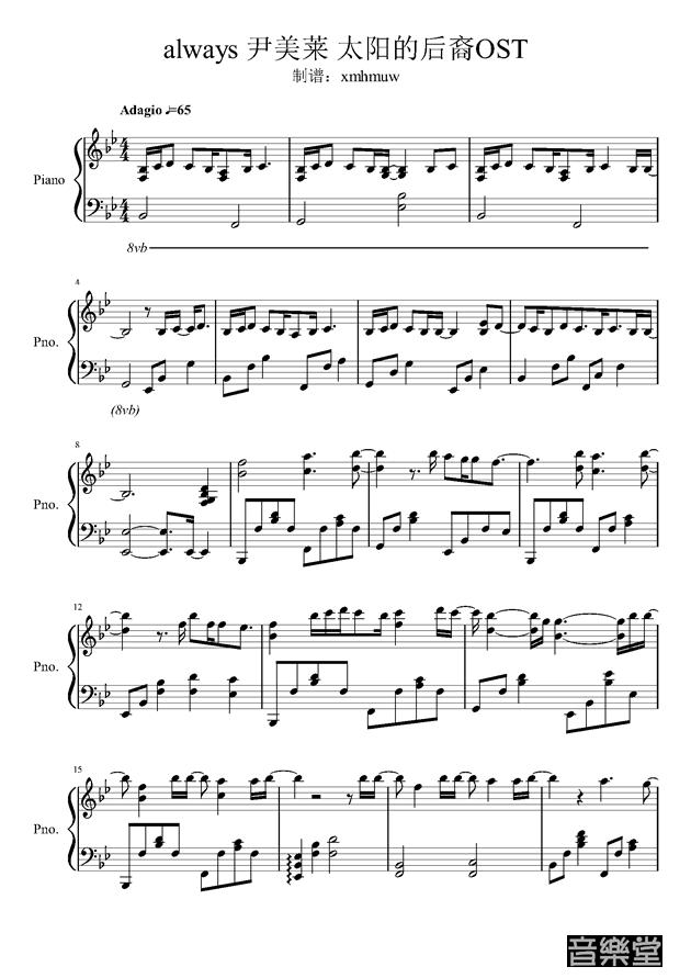 吉他谱   always -尹美莱   钢琴谱