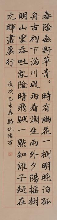 民族魂中国梦书法作品楷书